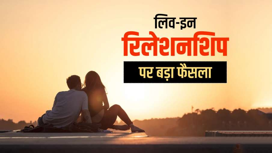 Life, liberty of live-in couple should be protected: Punjab & Haryana High Court- India TV Hindi