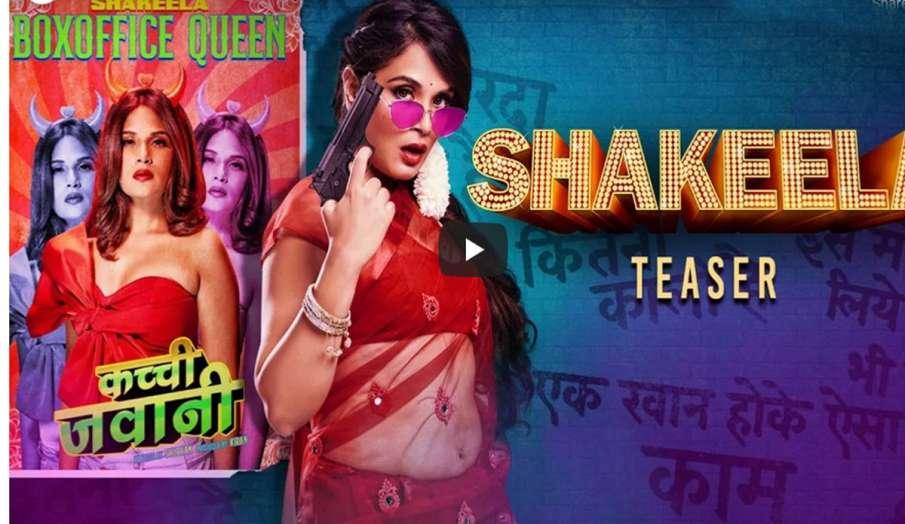 शकीला टीजर- India TV Hindi