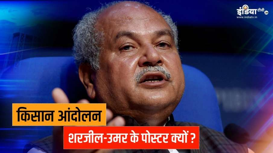 sharjeel imam umar khalid posters in kisan aandolan video narendra singh tomar raises question.  Sharaj - India TV Hindi