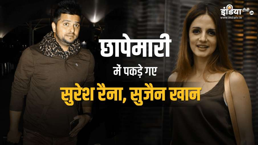 Suresh Raina, Sussanne Khan arrested in raid at Mumbai club for violating Covid norms- India TV Hindi