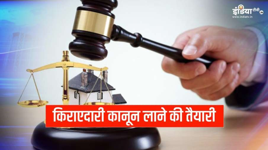 यूपी में खत्म होगा मकान मालिक-किराएदारों का विवाद, आ रहा है नया  किराएदारी कानून, जानिए डिटेल- India TV Hindi