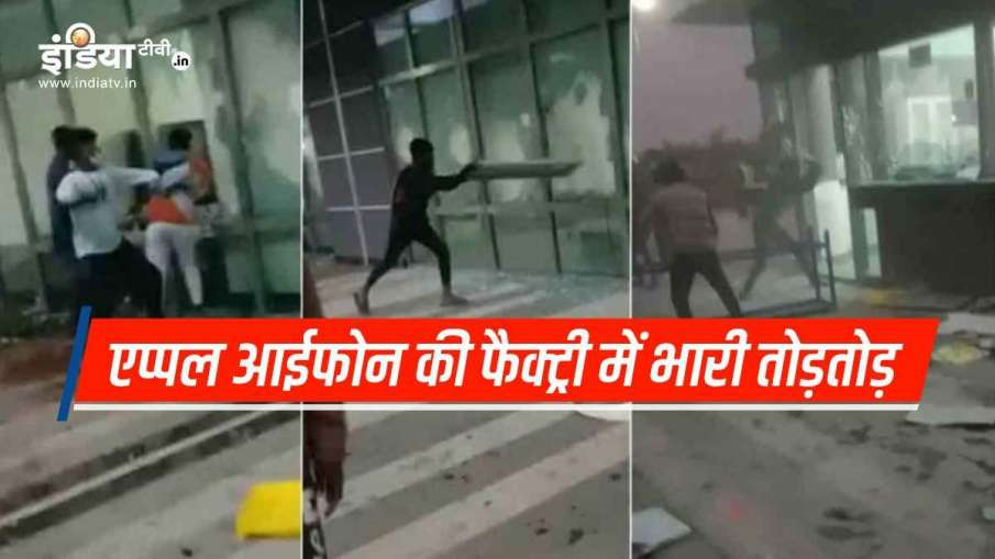 Apple iPhone Factory- India TV Hindi