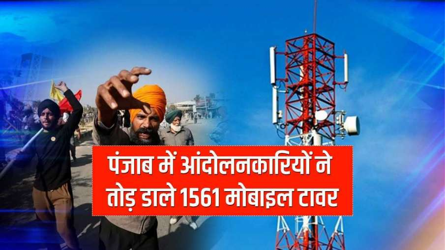 Protesters in Punjab vandalised more then 1500 mobile...- India TV Hindi