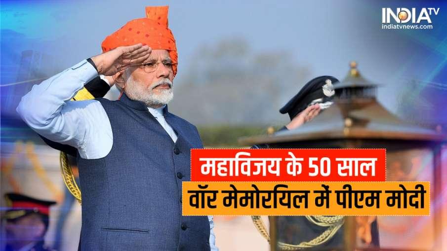विजय दिवस: पीएम मोदी ने चार स्वर्णिम विजय मशालों को किया प्रज्ज्वलित, शहीदों को दी श्रद्धांजलि- India TV Hindi