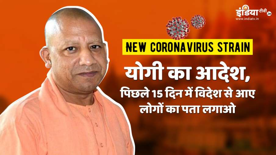 Yogi Adityanath directs officials to intensify surveillance, contact tracing- India TV Hindi