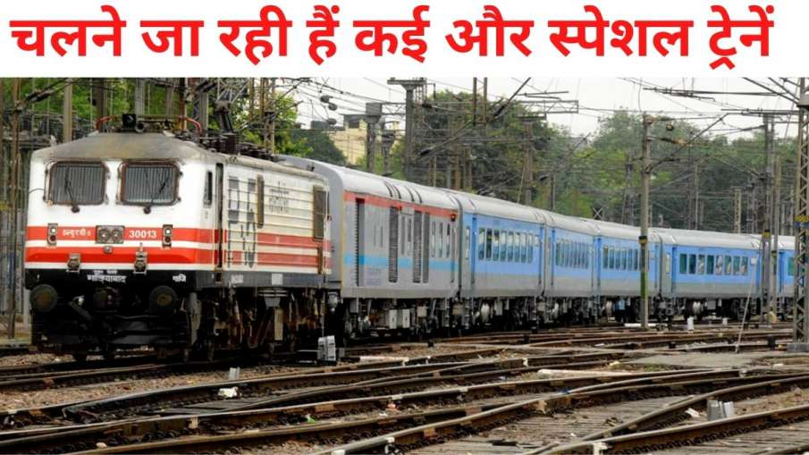 Special Trains (Indian Railway) Today special trains are going to run on these routes including Delh- India TV Hindi