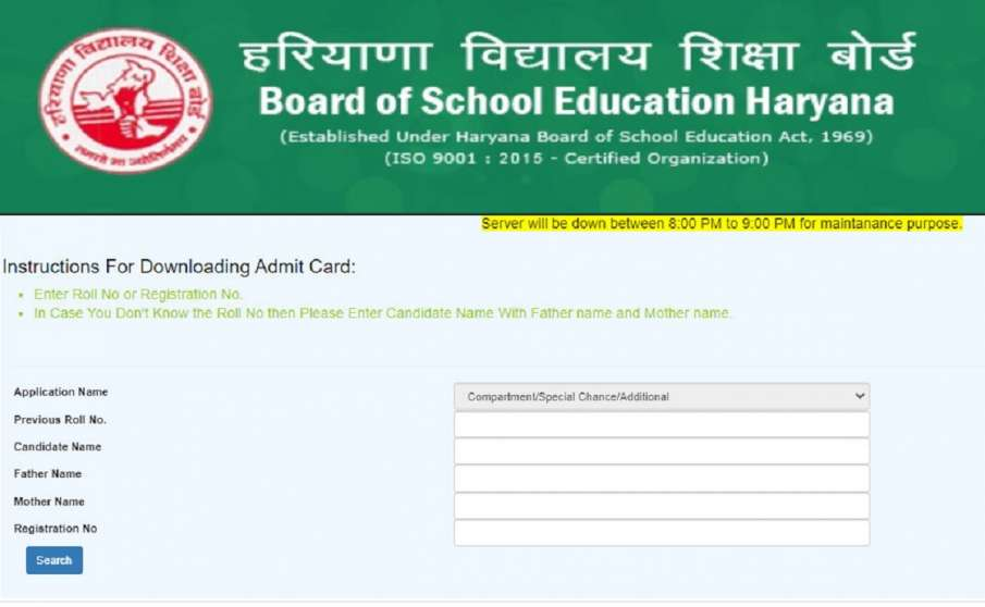 HBSE Compartmental Admit Card 2021:- India TV Hindi