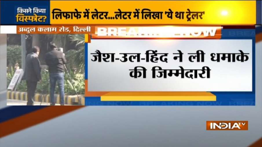 Israel Embassy Blast: जैश-उल-हिंद ने ली धमाके की जिम्मेदारी, सुरक्षा एजेंसिया दावे की जांच में जुटी- India TV Hindi