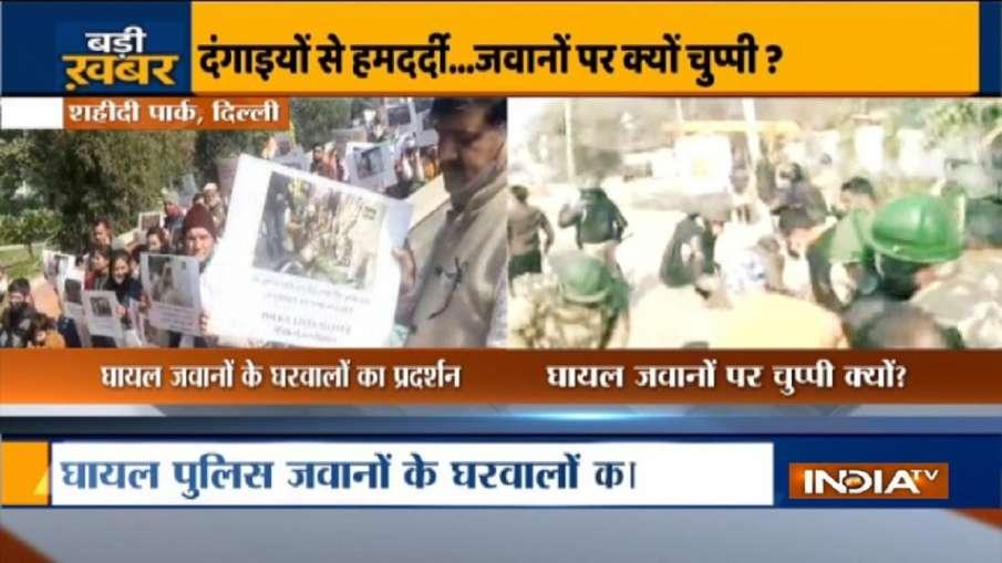 दिल्ली: 26 जनवरी के दंगे में घायल पुलिस जवानों के घरवालों का प्रदर्शन,  ITO के पास शहीदी पार्क में ध- India TV Hindi
