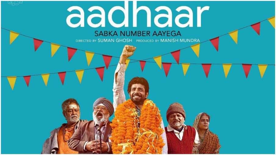 vineet kumar singh, aadhar- India TV Hindi