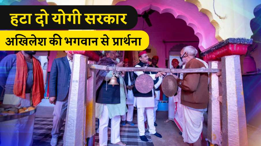 Akhilesh yadav visits temple in chitrakoot says prayed to remove yogi govt  चित्रकूट में अखिलेश ने - India TV Hindi
