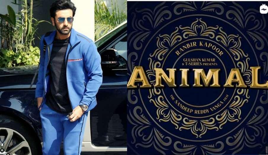 रणबीर कपूर ने किया नई फिल्म 'एनिमल' का ऐलान, अनिल, परिणीती और बॉबी देओल आएंगे नजर- India TV Hindi