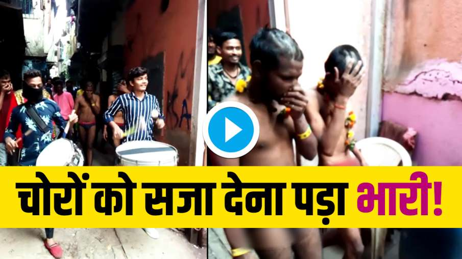 mobile thieves naked baraat police viral video चोरों का सिर मुंडवाने के बाद बिना कपड़े निकाली गई बार- India TV Hindi