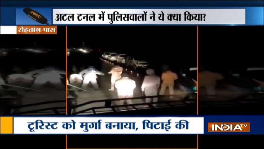 Rohtang Pass Atal Tunnel Tourist beaten by Himachal Pradesh Police Viral Video रोहतांग में अटल टनल क- India TV Hindi