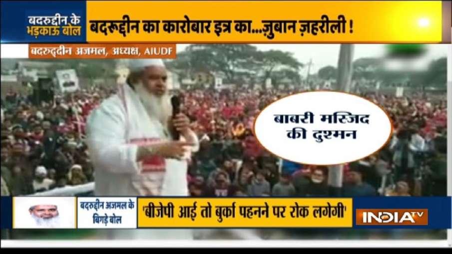 AIUDF चीफ बदरुद्दीन अजमल का भड़काऊ बयान-'बीजेपी दोबारा सत्ता में आई तो मस्जिदें नहीं बचेंगी'- India TV Hindi