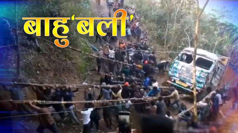 nagaland villagers pull out truck like bahubali movie watch video दम लगा के हईशा! खाई में गिरे ट्रक - India TV Hindi