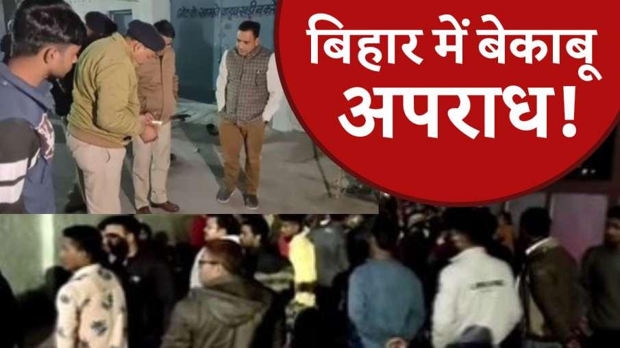 mobile phone dealer shot dead in bihar मोबाइल फोन कारोबारी की हत्या, थाने के नजदीक सिर में मार दी गो- India TV Hindi
