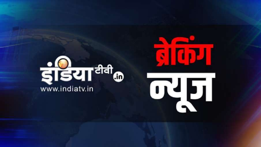Breaking news- India TV Hindi
