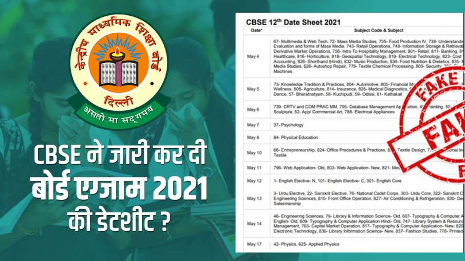 Cbse class 10th class 12th date sheet fake viral pib...- India TV Hindi