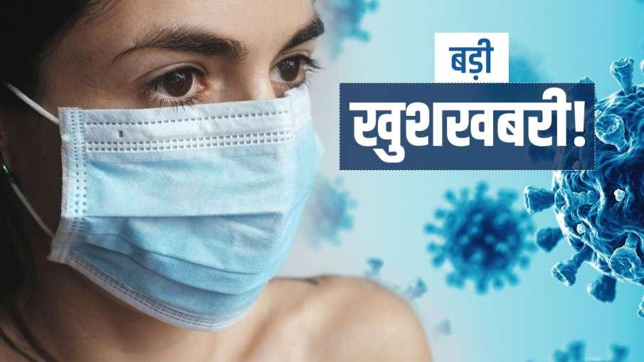 कोरोना पर 179 दिन बाद आई ऐसी बड़ी खुशखबरी! जानकर मिलेगी राहत- India TV Hindi