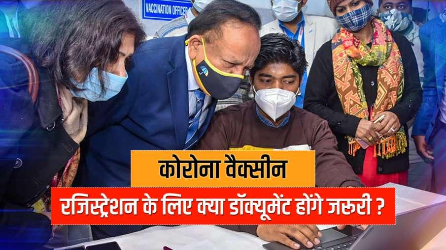 Coronavirus vaccine documents required for registration aadhaar card driving license Coronavirus Vac- India TV Hindi