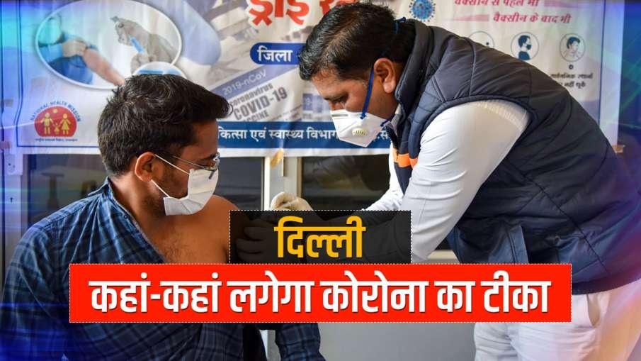 Delhi coronavirus vaccination centre check name and list दिल्ली में कहां-कहां लगेगा कोरोना का टीका? - India TV Hindi
