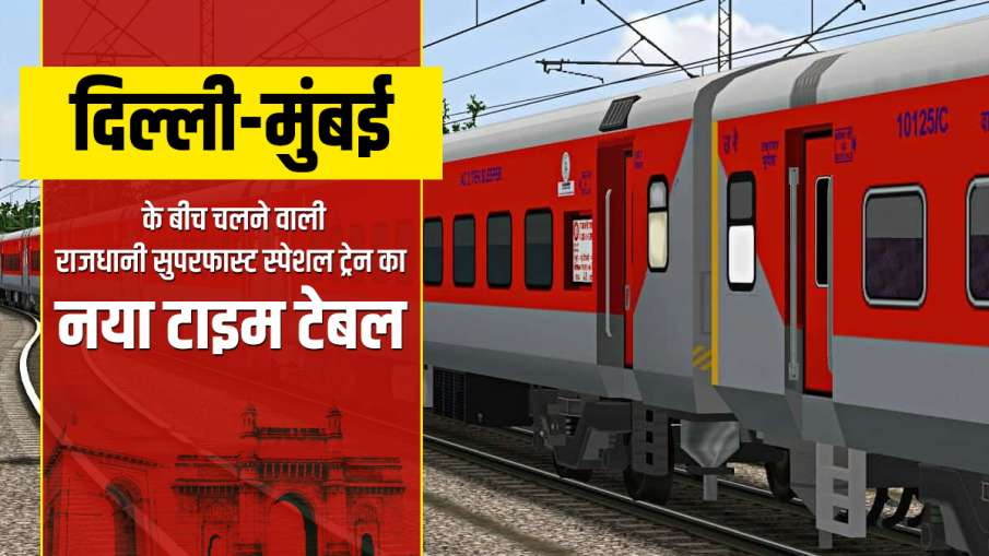 Delhi Mumbai Rajdhani Superfast special train new time table cut short travel time from January 9 IR- India TV Hindi