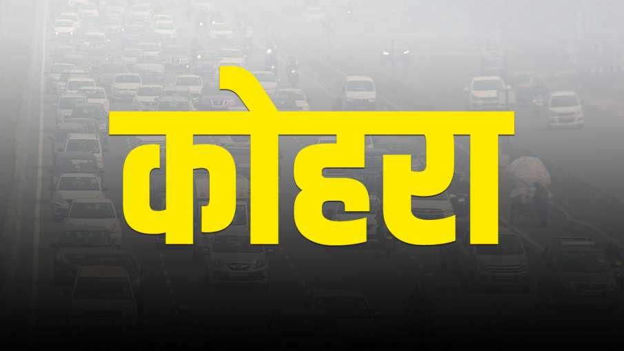 उत्तर भारत में...- India TV Hindi