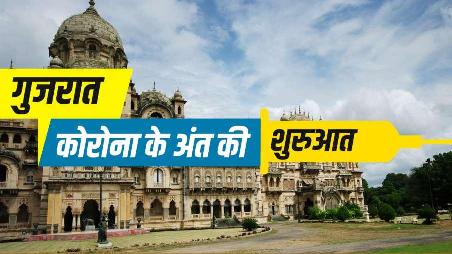 गुजरात में कोरोना के...- India TV Hindi