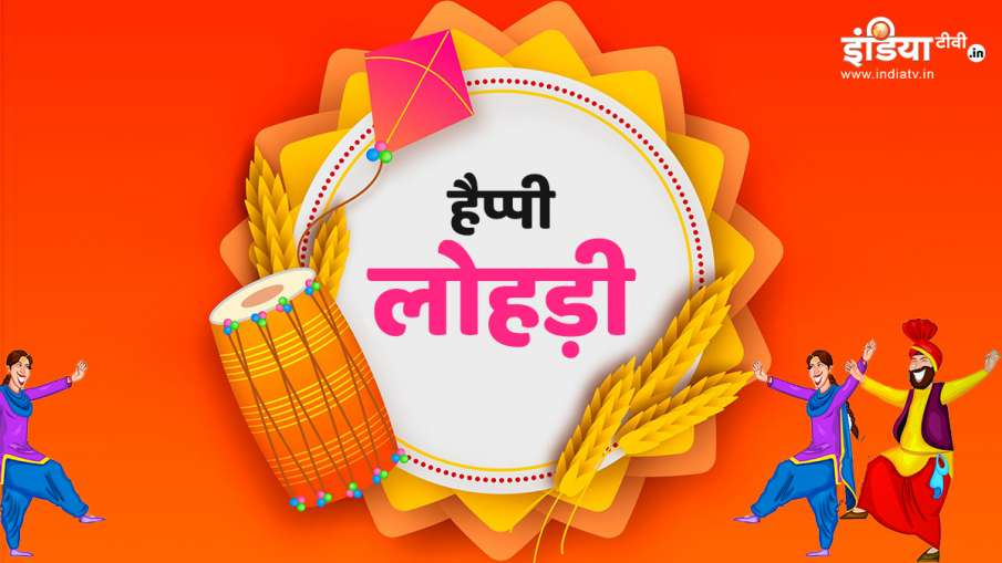 Happy Lohri 2020 Images hd, Best Wishes, Messages, Quotes, Greetings, captions for instagram Faceboo- India TV Hindi