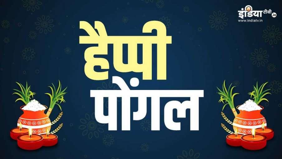 Pongal 2021: पोंगल के खास...- India TV Hindi
