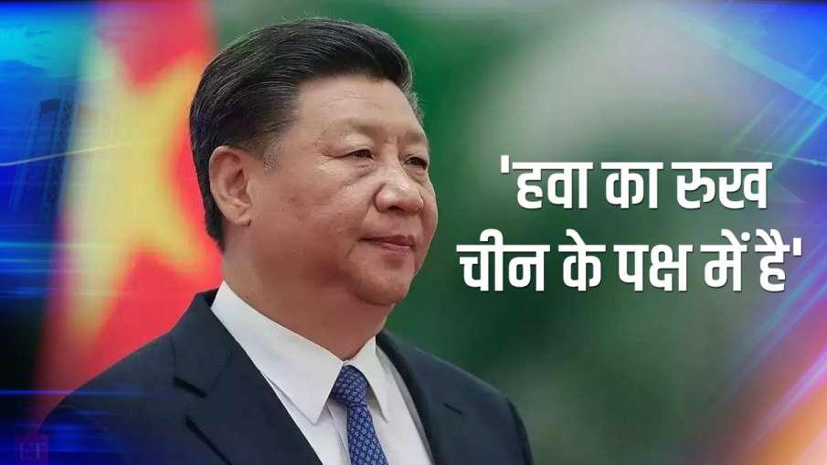 अब समय और हवा का रुख चीन के पक्ष में है: शी जिनपिंग- India TV Hindi