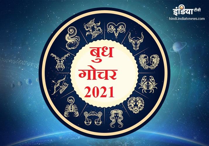 5 जनवरी को बुध कर रहा है राशिपरिवर्तन, मिथुन राशि सहित ये 5 राशियों के जातक अपना धन रखें संभालकर- India TV Hindi