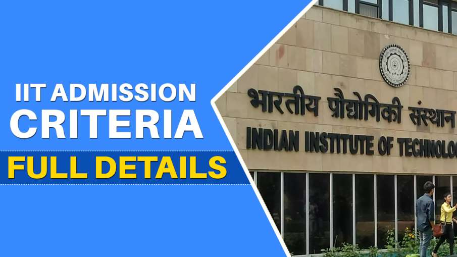 IIT Admission criteria 2021 announced by HRD Minister...- India TV Hindi