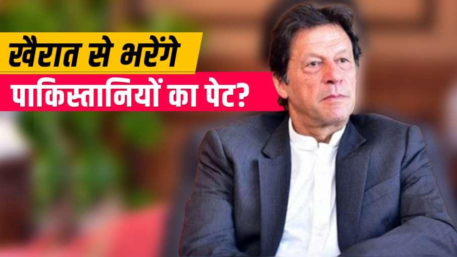 Imran Khan to feed Pakistanis with food received as khairat खैरात देने वालों के साथ मिलकर पाकिस्तानि- India TV Hindi