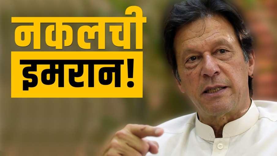 पीएम मोदी की नकल कर...- India TV Hindi