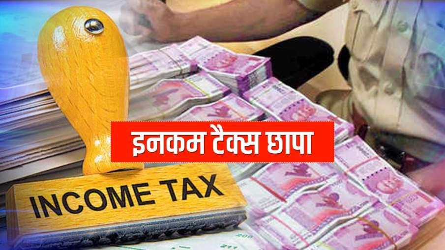 जयपुर में इनकम टैक्स के छापे, 3 कारोबारी समूहों पर बड़ी कार्रवाई - India TV Hindi
