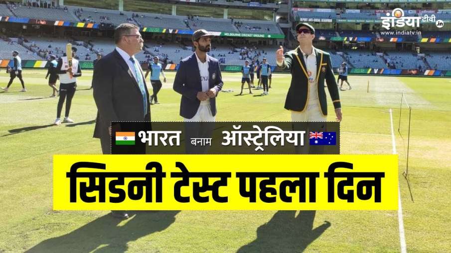 live cricket score IND vs AUS 2020 3rd Test Day 1 Live updates india vs australia Sydney Cricket Gro- India TV Hindi