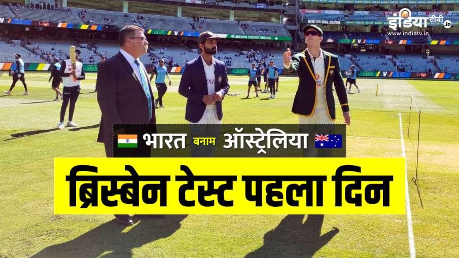 live match score  IND vs AUS  2020 India vs Australia 2020 4th Test Day 1 india vs australia Live cr- India TV Hindi
