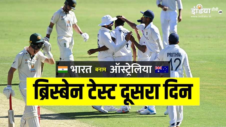 live match score  IND vs AUS  2020 India vs Australia 2020 4th Test Day 2 india vs australia Live cr- India TV Hindi