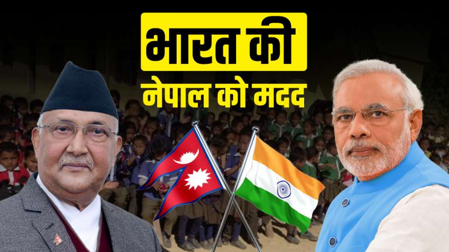 India helps Nepal for reconstruction of schools in earth affected areas भारत ने फिर की छोटे भाई नेपा- India TV Hindi