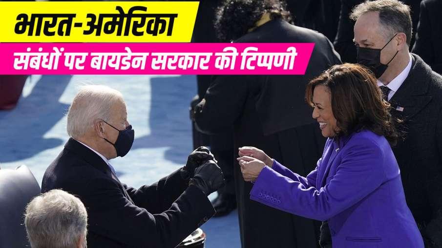 India US Relationship Joe Biden Administration Reaction भारत-अमेरिका संबंधों पर बायडेन सरकार की तरफ - India TV Hindi