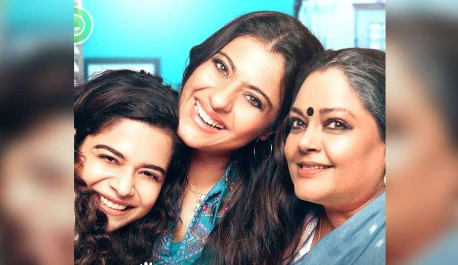 tribhanga trailer- India TV Hindi
