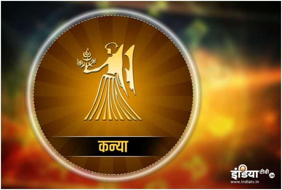 virgo rashifal love life 2021- India TV Hindi