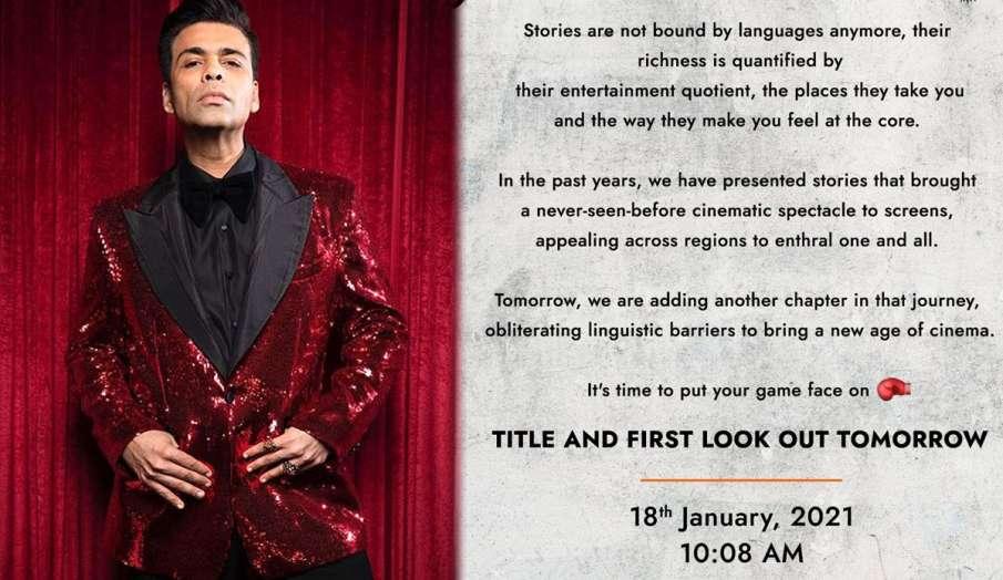 karan johar new announcement- India TV Hindi