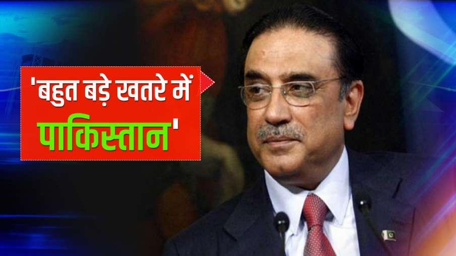 pakistan in grave danger says asif ali zardari 'गंभीर खतरे में पाकिस्तान, अगले कुछ महीने बहुत महत्वप- India TV Hindi