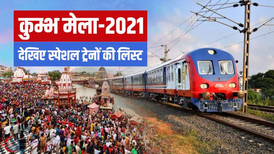 Indian Railways Kumbh Special Trains 2021 kumbh Mela 2021 royal bath dates IRCTC News- India TV Hindi
