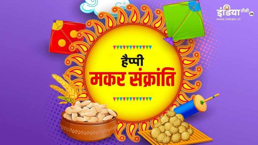 Makar Sankranti 2021: इस मकर...- India TV Hindi
