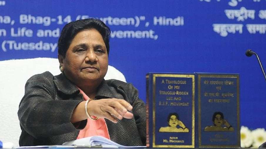 Mayawati birthday celebration appeal book A Travelogue of My Struggle Ridden Life and BSP Movement म- India TV Hindi
