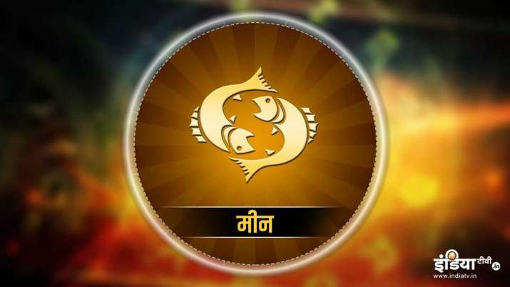 मीन राशि का प्रेम राशिफल 2021- India TV Hindi